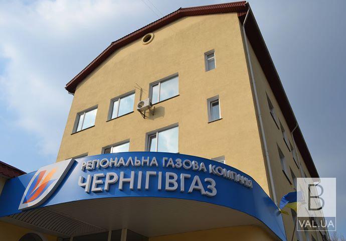 Позов ПАТ «Чернігівгаз» проти НКРЕКП суд залишив без розгляду