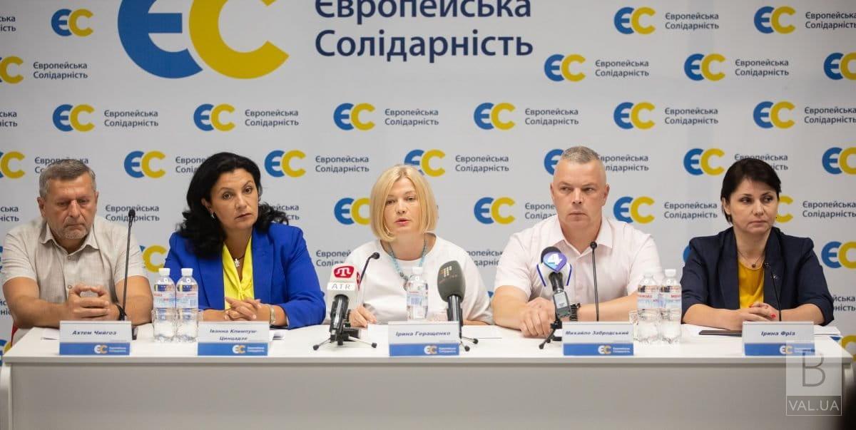 Фейки, які дискредитують Революцію Гідності, – це кремлівський план знищення України: заява «Європейської Солідарності»