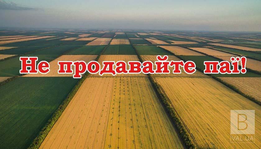 Юлія Тимошенко українцям: Не продавайте паї!