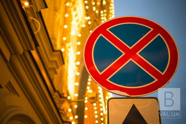 Проти дрифтерів: у Чернігові хочуть встановити дорожній знак «Зупинка заборонена»