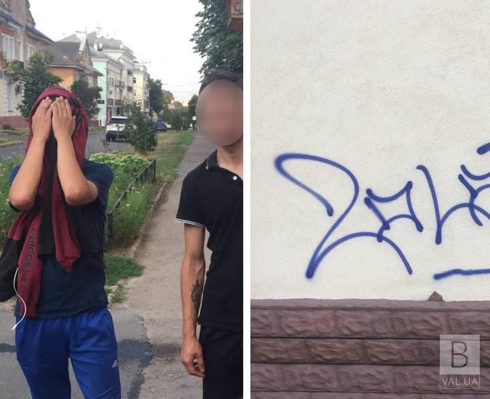 Хотів розважитися: у Чернігові на хлопця, який розмалював фасад, склали адмінпротокол