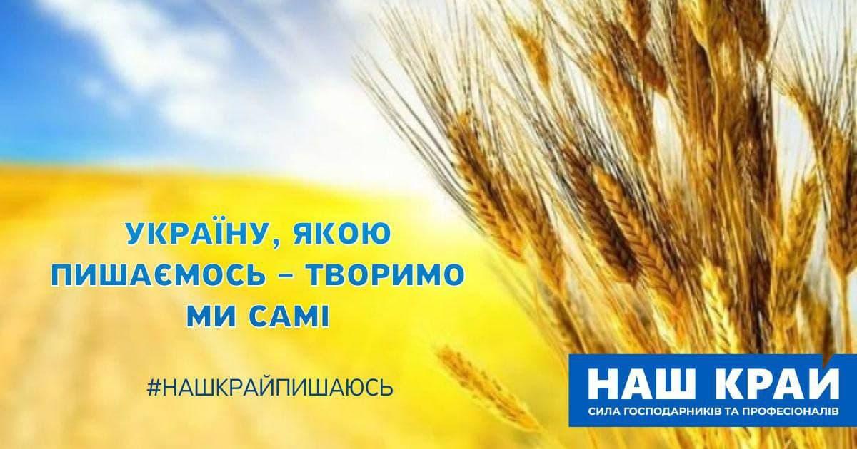 Лайк за вчинки і приз за лайки: партія «Наш край» запустила всеукраїнський флешмоб