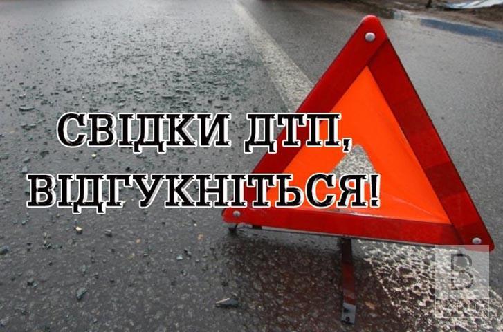 Розшукуються свідки смертельної ДТП неподалік Рівнопілля