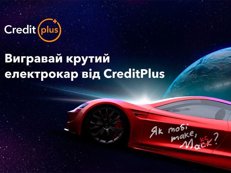 CreditPlus дарит электрокар — сверхкосмическая акция «Як тобі таке, Макс?»