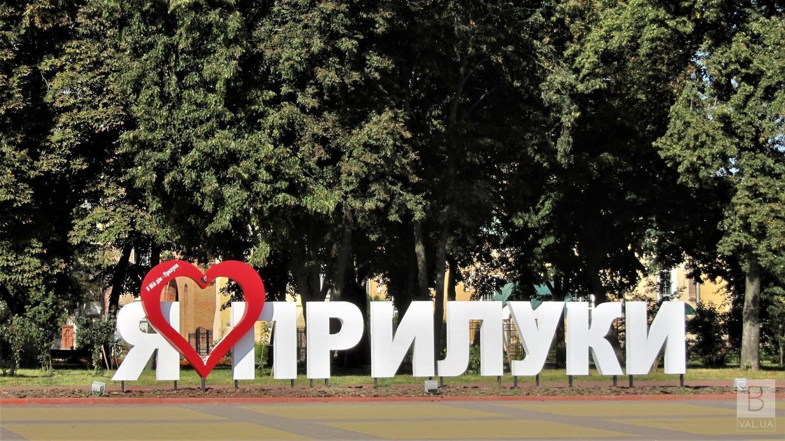 У Прилуках до 30-ї річниці Незалежності України, пройде конкурс на кращий благоустрій території