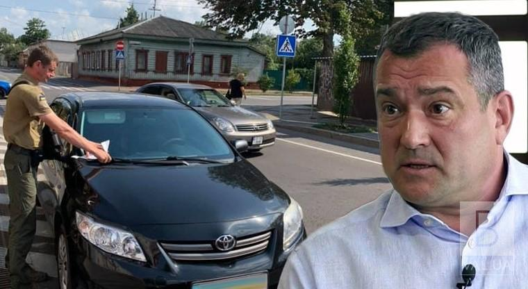 У Чернігові за неправильну парковку оштрафували Куца, якому підпорядковуються інспектори з паркування. ФОТО