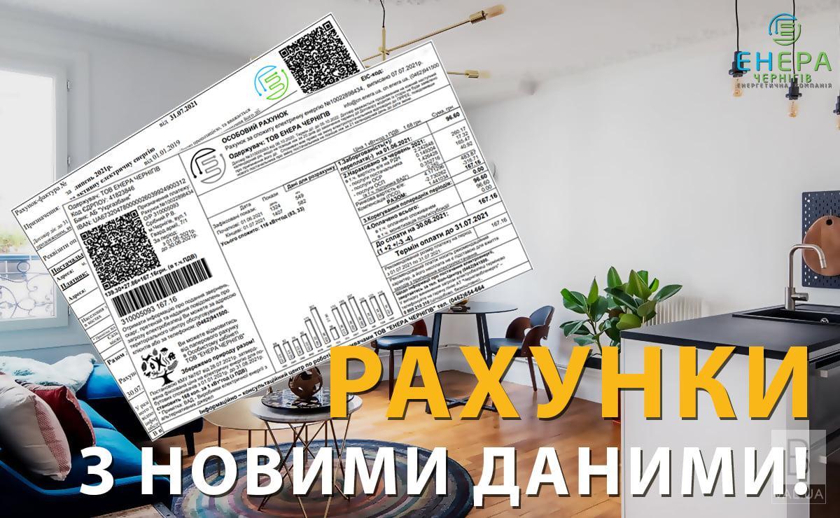 У серпні чернігівці отримають платіжки за електроенергію з новими даними