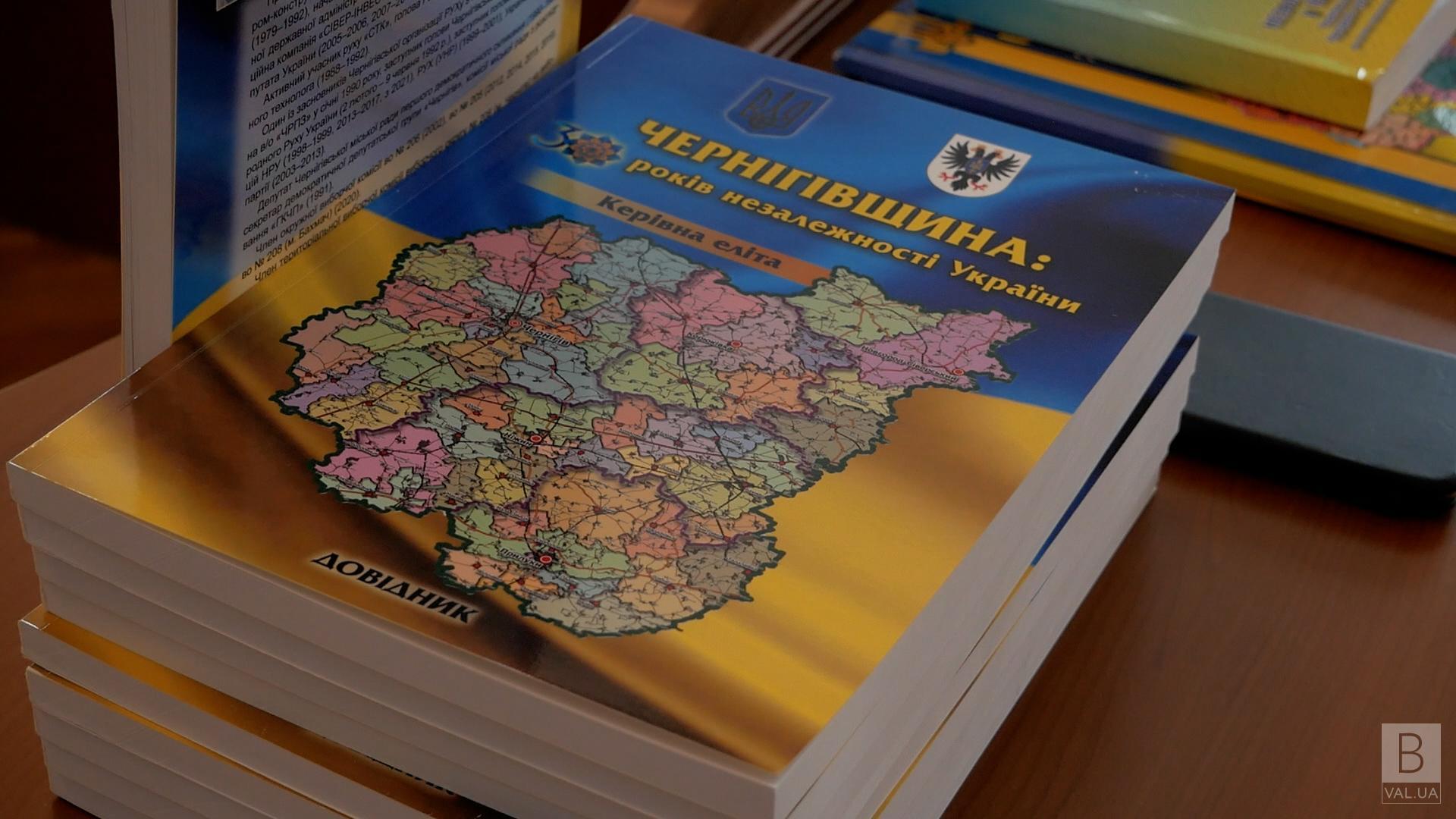 Чернігівець писав книгу 30 років ВІДЕО