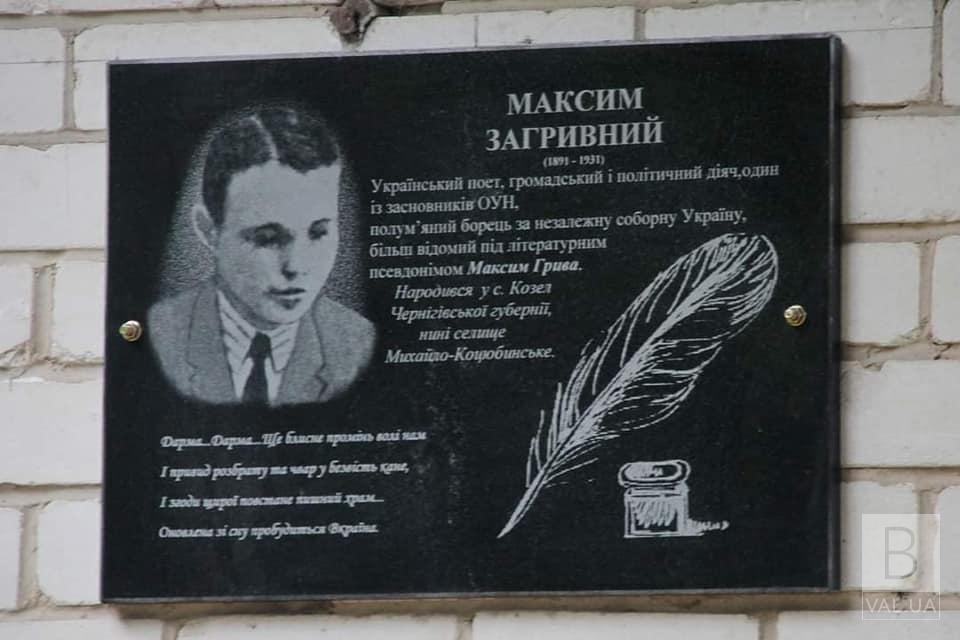 На Чернігівщині відкрили меморіальну дошку на честь борця за незалежність України Максима Загривного