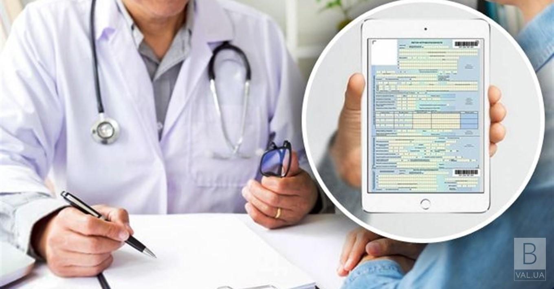 У Чернігові вже оформлюють електронні лікарняні