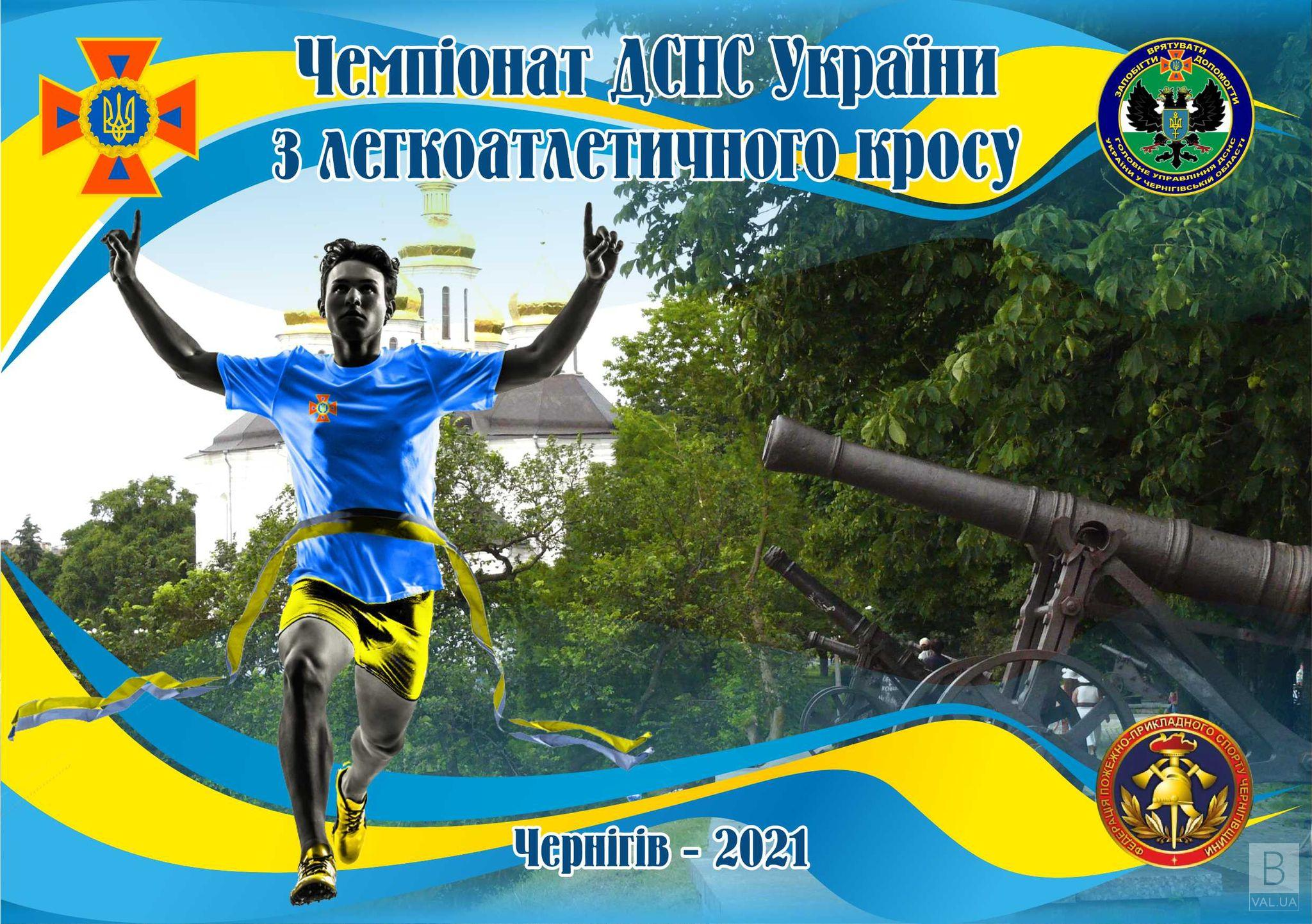 У Чернігові відбудеться Чемпіонат ДСНС України з легкоатлетичного кросу