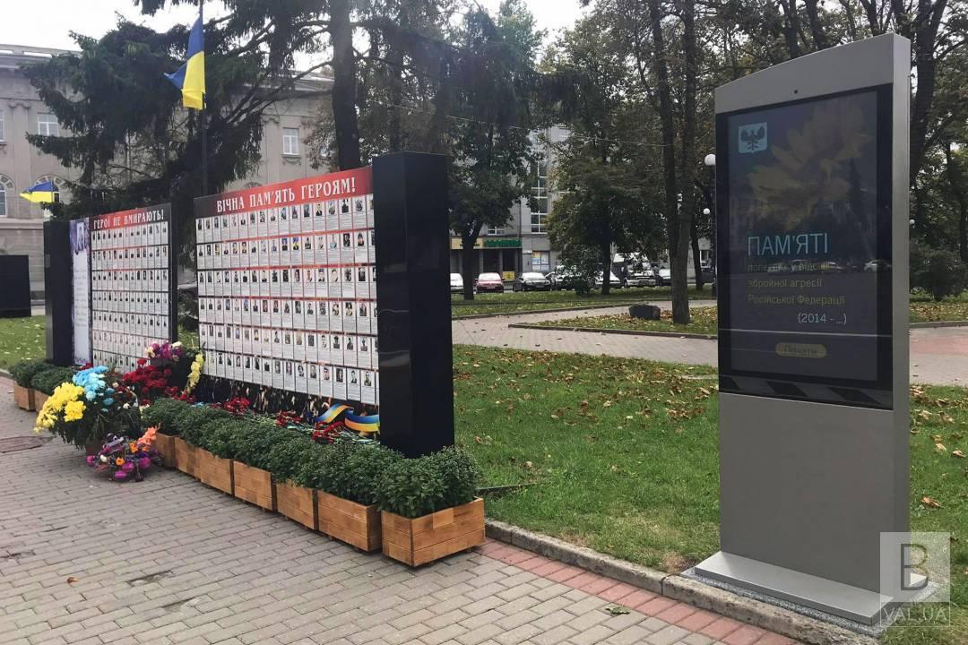 У Чернігові біля пам'ятного стенду полеглим захисникам України працює електронний інфобокс. ФОТО