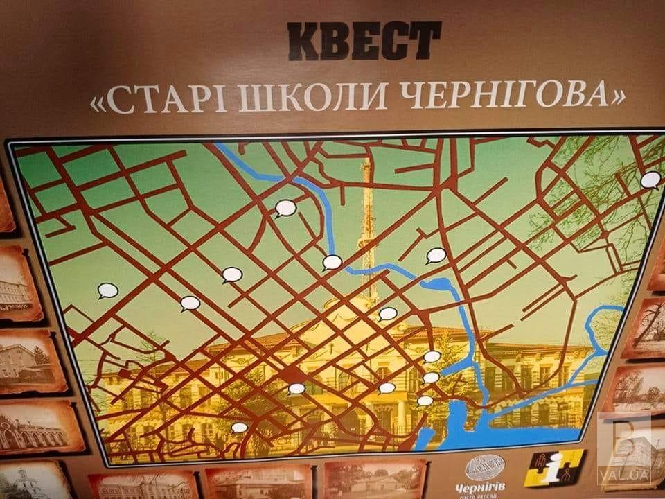 Старі школи Чернігова: містян запрошують взяти участь у пізнавально-розважальному квесті