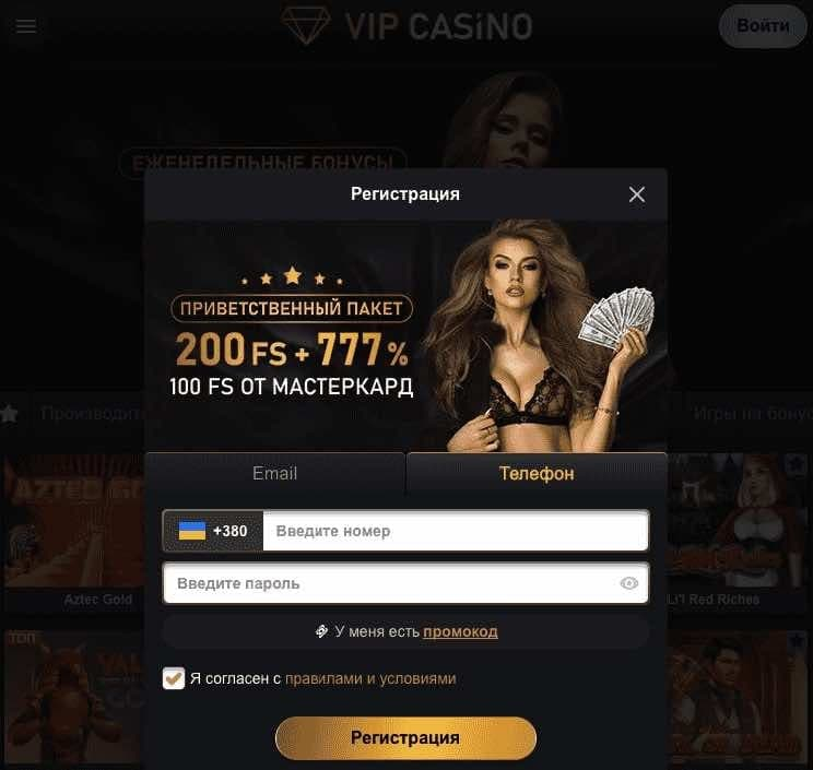 Игровая площадка VIP Casino для игроков с Украины