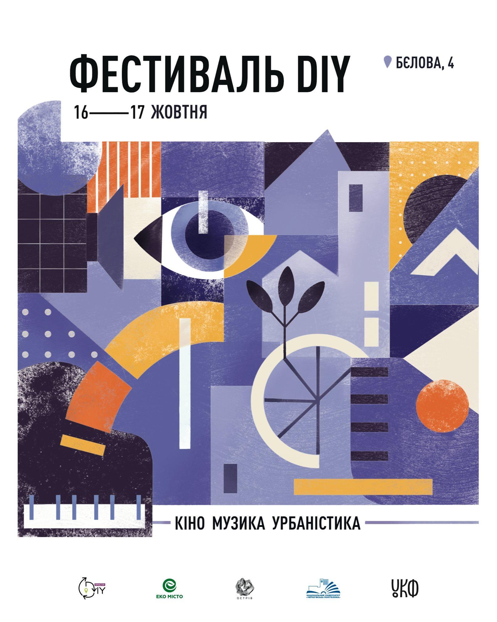 Відкриття муралу, виступ рок-гурту: у Чернігові 16-17 жовтня пройде фестиваль DIY