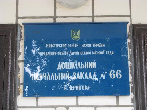 Вихованців чернігівського дитсадку №66 переводитимуть до інших закладів