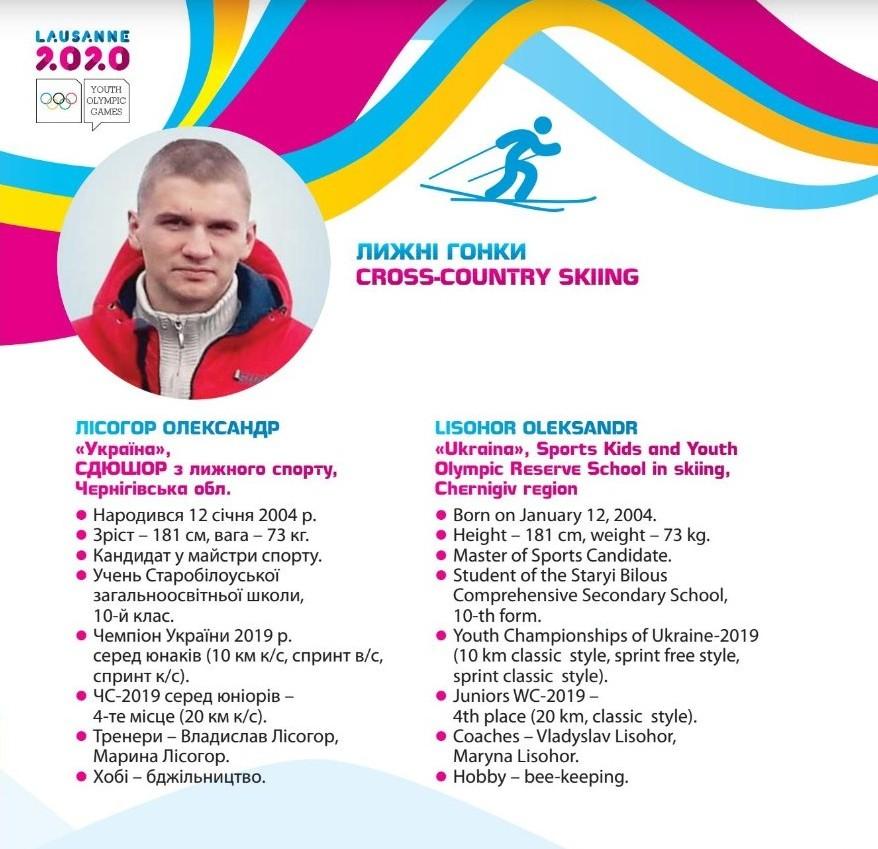 Четверо спортсменів з Чернігівщини стали учасниками зимових юнацьких Олімпійських ігор у Швейцарії. ФОТО