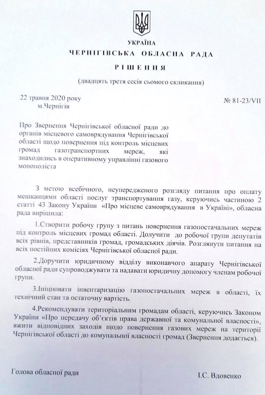 Газопостачальні мережі потрібно забрати від олігархів та передати громадам, - депутат «Батьківщини» Іван Якуб