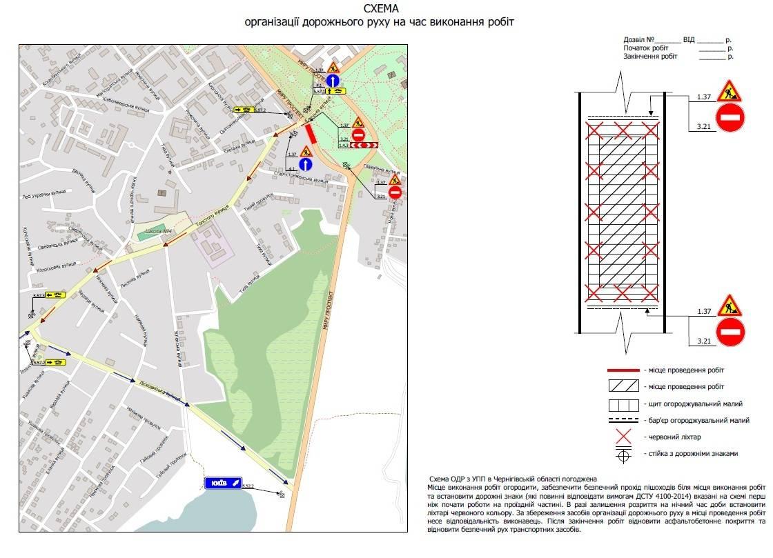 12-26 липня у Чернігові перекриють рух на початку проспекту Миру