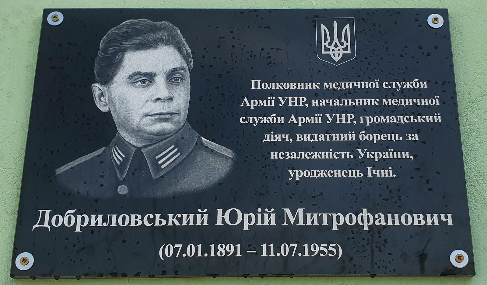 На Чернігівщині відкрили дві меморіальні дошки
