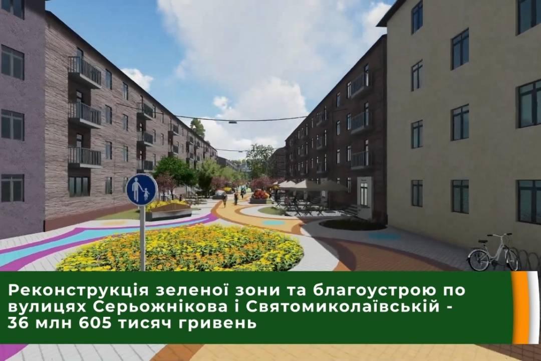 На реконструкцію вулиць Серьожнікова та Святомиколаївської планують витратити понад 36 мільйонів гривень