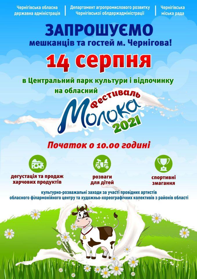 Вже вшосте: у Чернігові відбудеться «Фестиваль молока-2021»