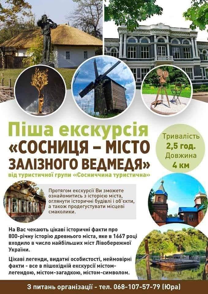 «Місто залізного ведмедя» : у Сосниці пройдуться древніми місцями