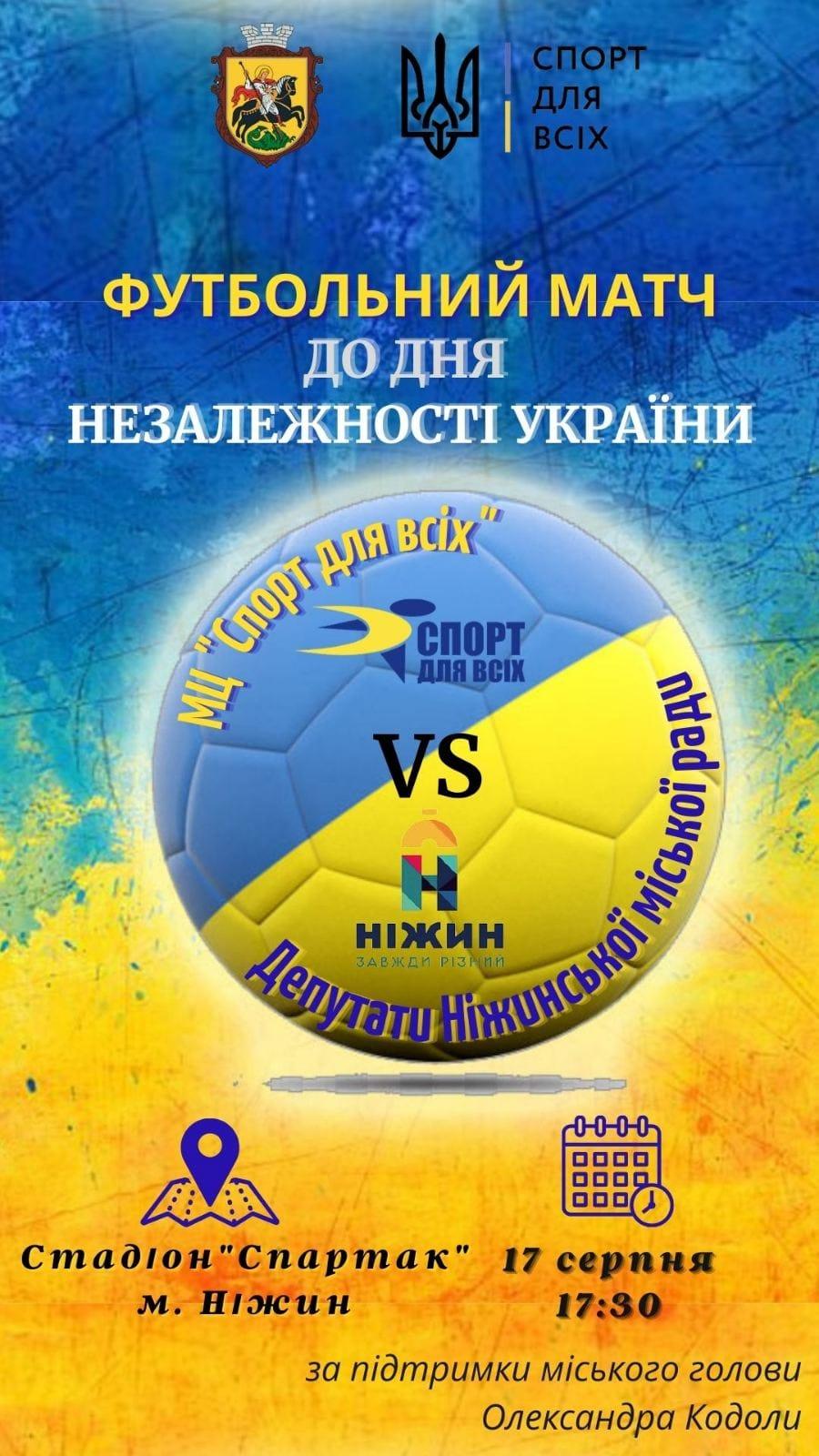 Ніжинські депутати зіграють футбольний матч до Дня Незалежності
