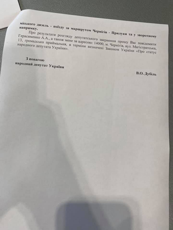 Валерій Дубіль звернувся до Укрзалізниці з проханням відновити прямий дизель-потяг «Прилуки-Чернігів»