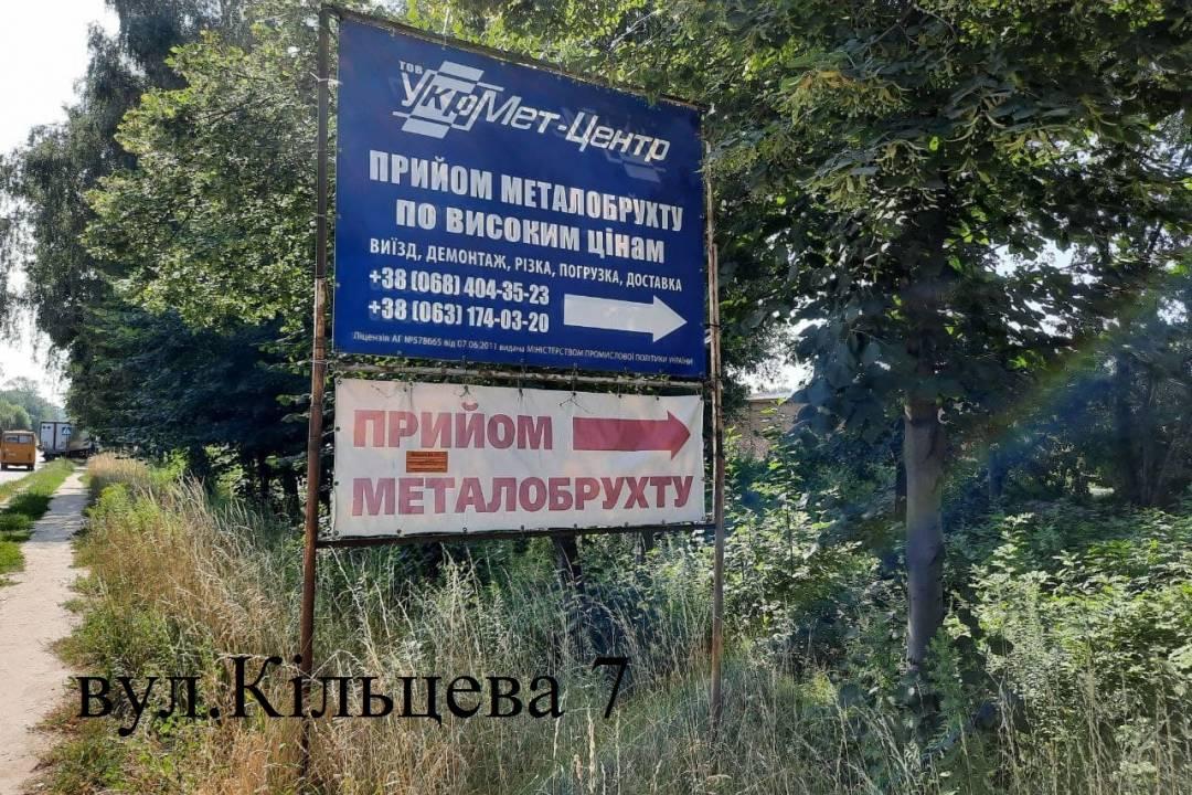 У Чернігові розпочали боротьбу з незаконною зовнішньою рекламою