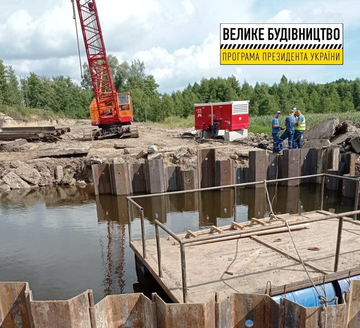 Почалася реконструкція 50-річного мосту через Удай. ФОТО