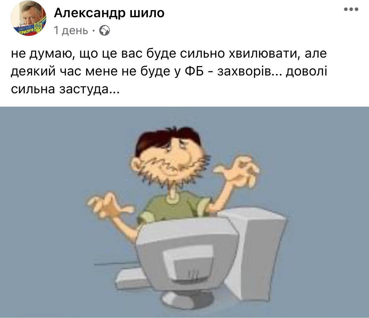 У Чернігові відійшов у вічність журналіст Олександр Шило