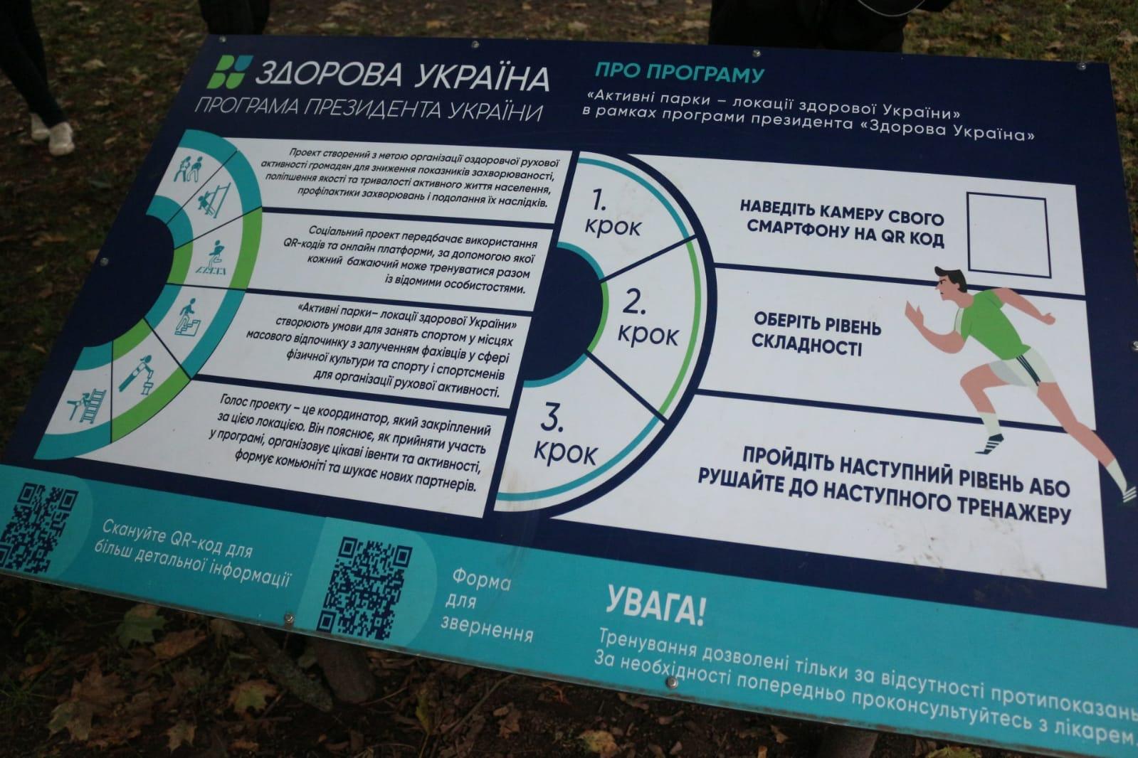 Вже другий в області: у Варві відкрили активний парк. ФОТО