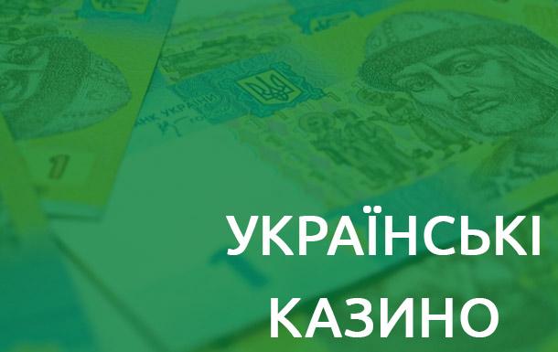 Кращі Українські Онлайн Казино На Реальні Гроші (Гривні)