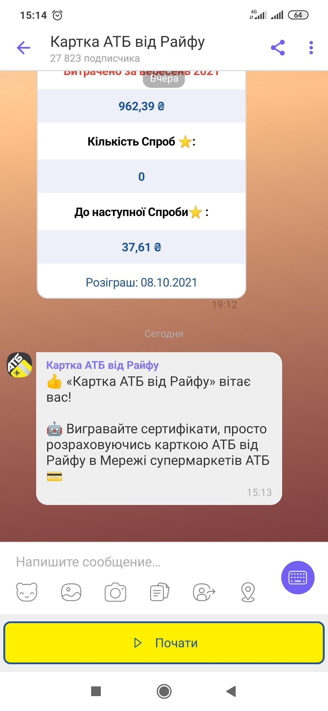 Власниками нових банківських карток АТБ-Pay стали вже більш як 350 тисяч українців