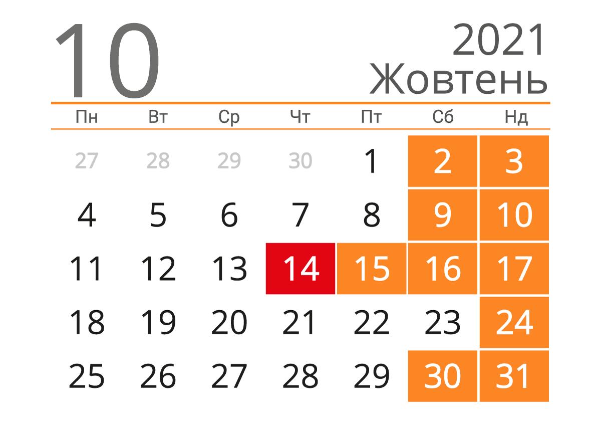 У жовтні українці відпочиватимуть чотири дні поспіль: які свята відзначають у другий місяць осені