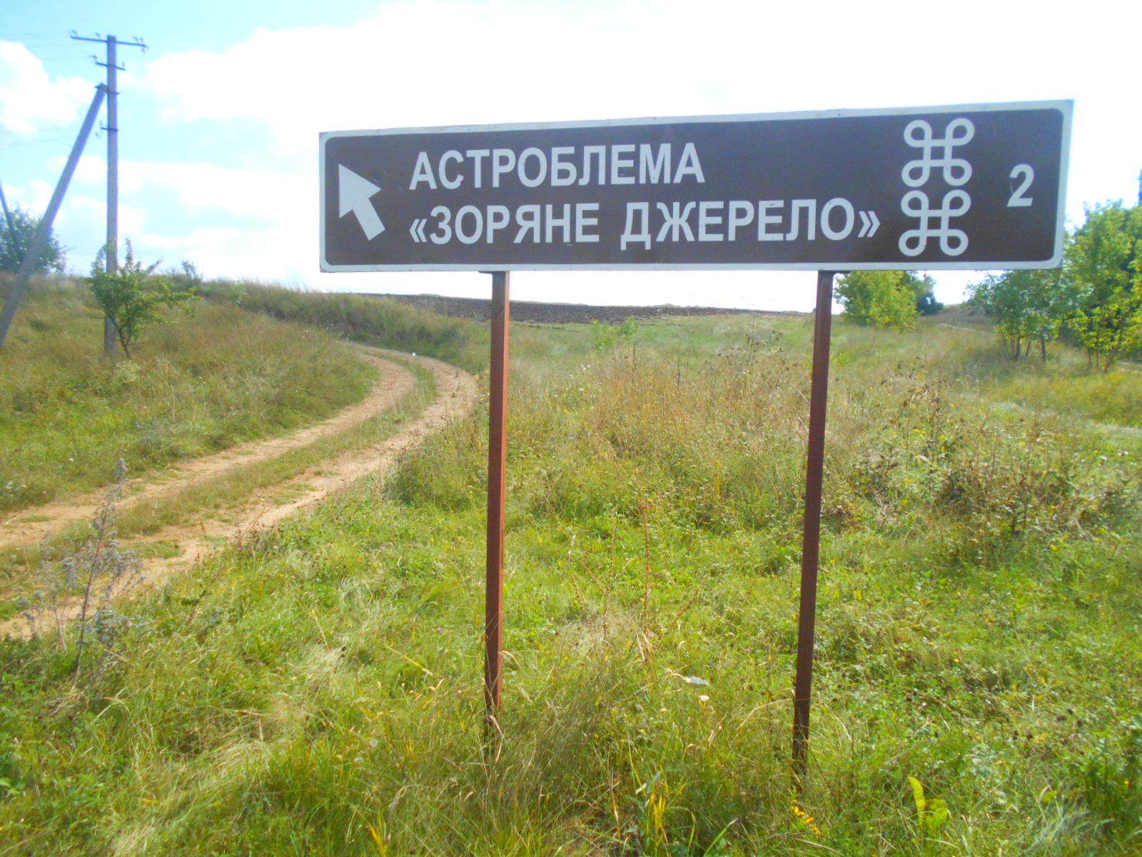 Ішов шпалами, готував на багатті, спав у лісі: чернігівський мандрівник розповів про другу подорож Україною. ФОТО