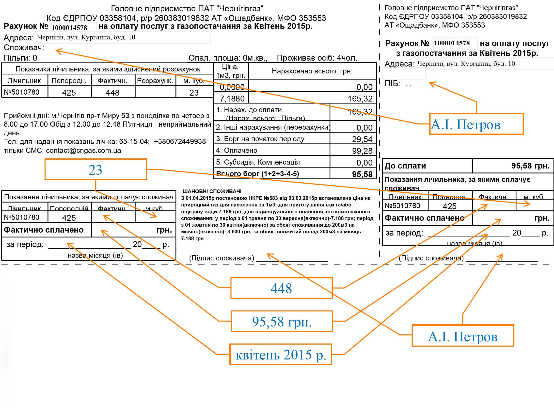 платежка за газ образец украина